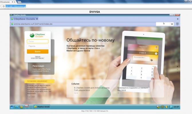 Работа пользователя чрез браузер (на примере ДБО)
