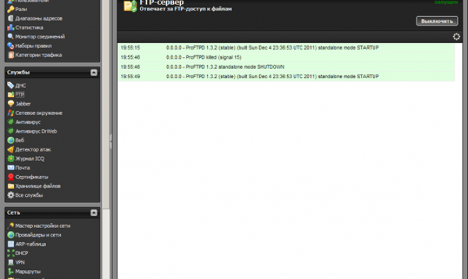 Окно состояния службы FTP межсетевого экрана ИКС