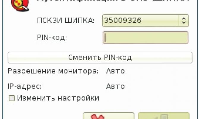 Аутентификация пользователя