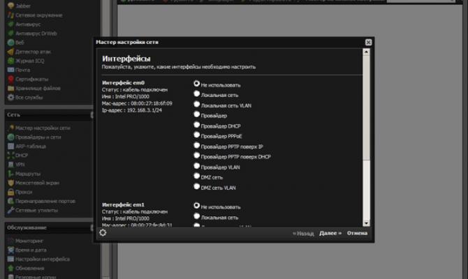 Запуск мастера первоначальной настройки сети межсетевого экрана ИКС
