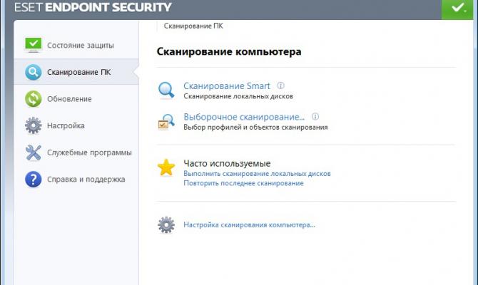 Функции сканирования в ESET Endpoint Security