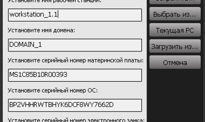 Установка параметров ПК, добавляемого в список разрешенных