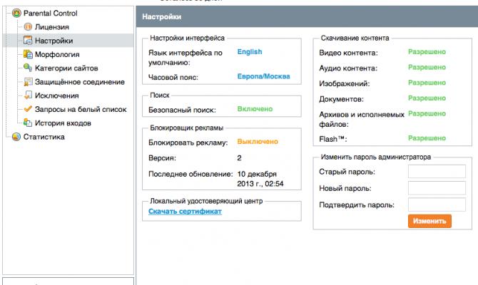 Настройка интерфейса