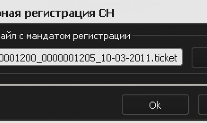 Повторная регистрация