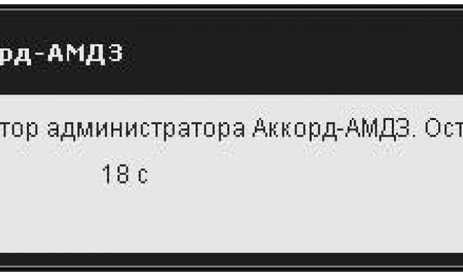 Экспорт журнала Аккорда-АМДЗ