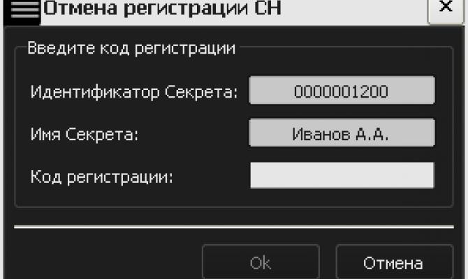 Отмена регистрации