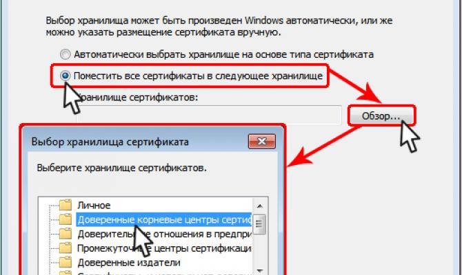 Установка корневого сертификата УЦ КриптоПро NGate на компьютере пользователя