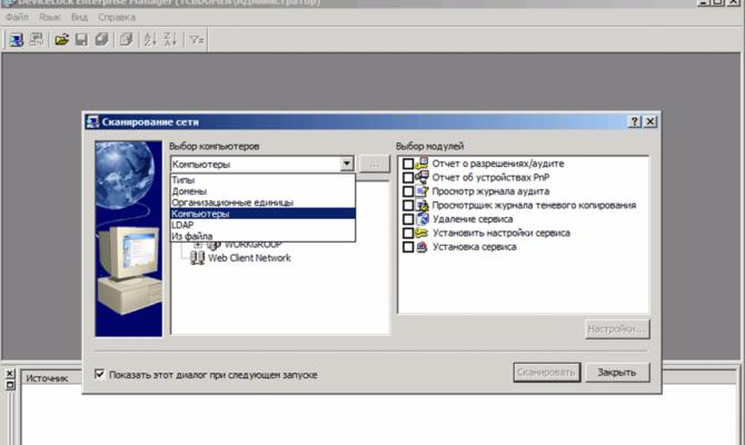 Сканирование сети с помощью DeviceLock DLP