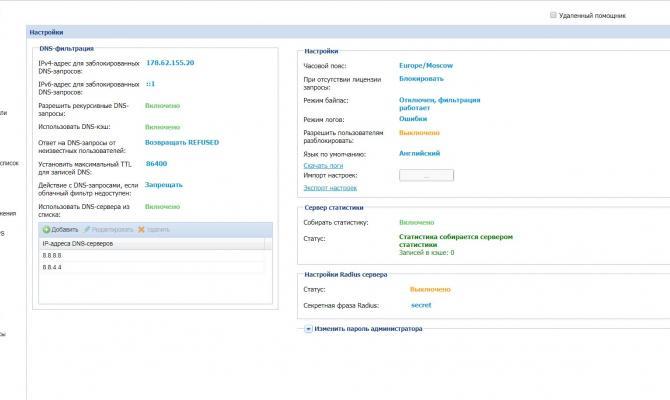 Настройка UserGate Web Filter
