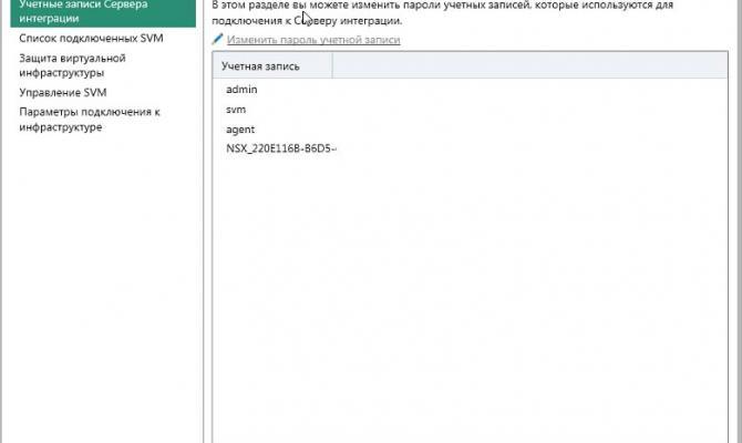 Настройка учетных записей Сервера интеграции Kaspersky Security для виртуальных сред | Легкий агент