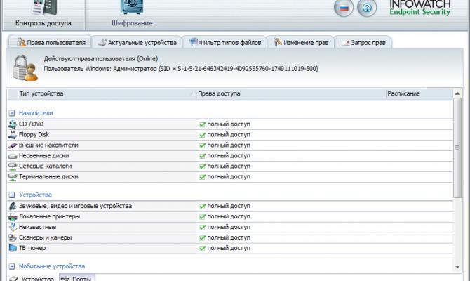 Управление внешними устройствами с помощью Infowatch Endpoint Security
