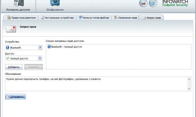 Запрос прав у администратора через клиент Infowatch Endpoint Security