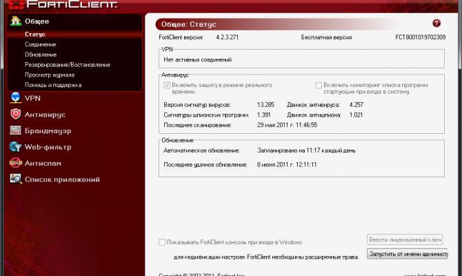 "Вкладка ""Статус"" консоли управления FortiClient Endpoint Security Suite"