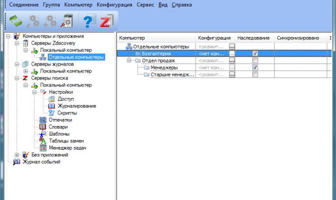 Настройка задания на сканирование в Zecurion Zlock