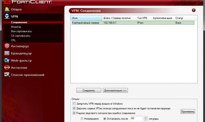 """Вкладка """"Соединения"""" консоли управления FortiClient Endpoint Security Suite"""