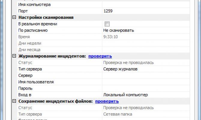 Параметры обработки найденных данных в Zecurion Zlock