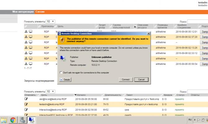 Подключение к защищаемому серверу из консоли пользователя СКДПУ