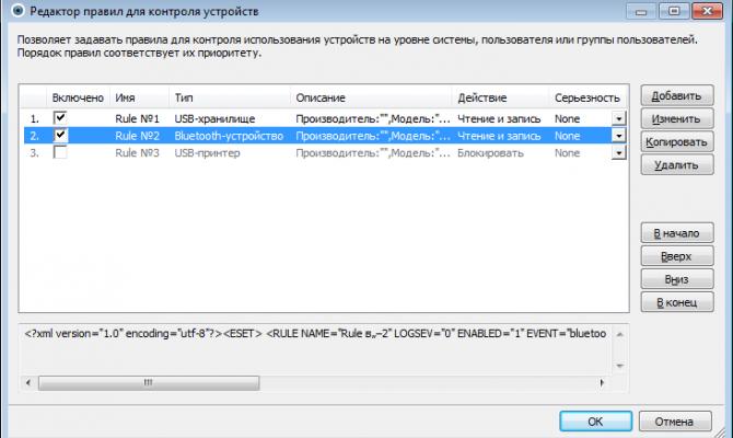 Редактор правил контроля устройств в ESET Endpoint Security