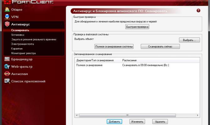 """Вкладка """"Сканировать"""" консоли управления FortiClient Endpoint Security Suite"""