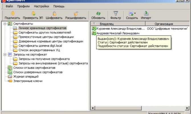 Проверка сертификатов с помощью КриптоАРМ