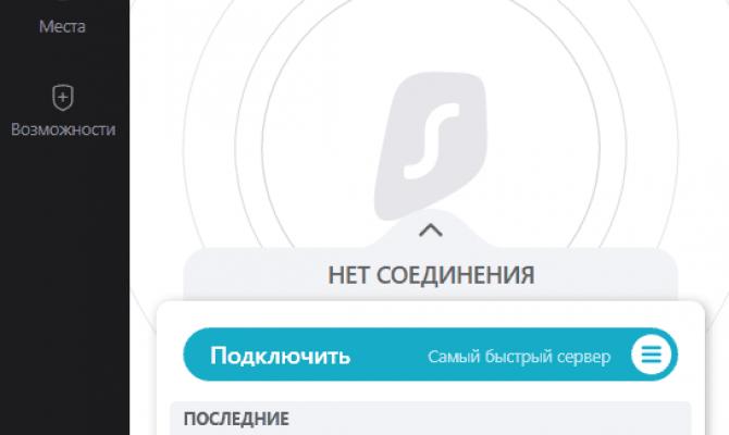 Запуск Surfshark VPN, главный экран
