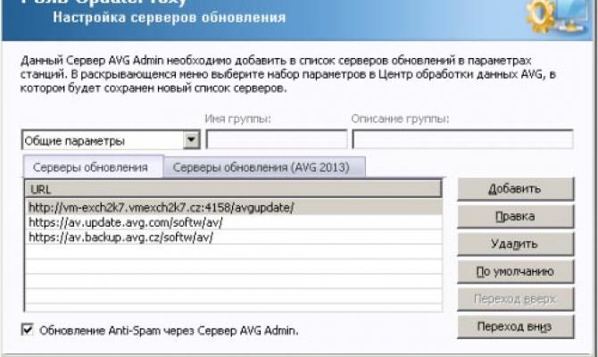 Мастер развертывания сервера AVG AntiVirus Business Edition