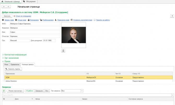 Работа с заявками через интерфейс самообслуживания