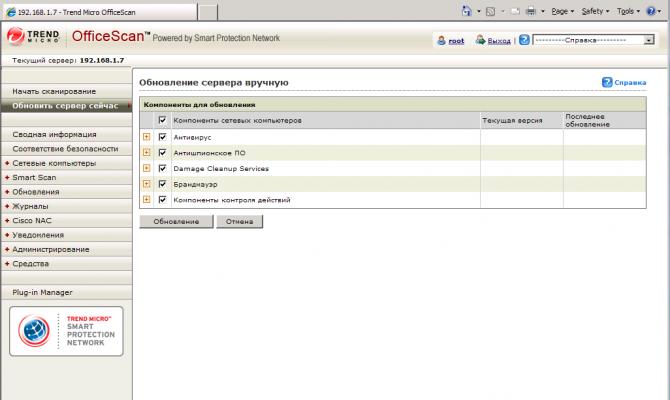 Выбор компонентов для обновления в панели управления Trend Micro OfficeScan