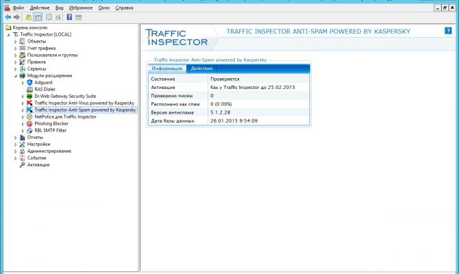 Модуль Traffic Inspector Anti-Spam Powered by Kaspersky