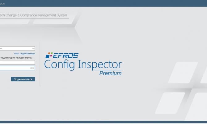Раздел «Устройства» Efros Config Inspector