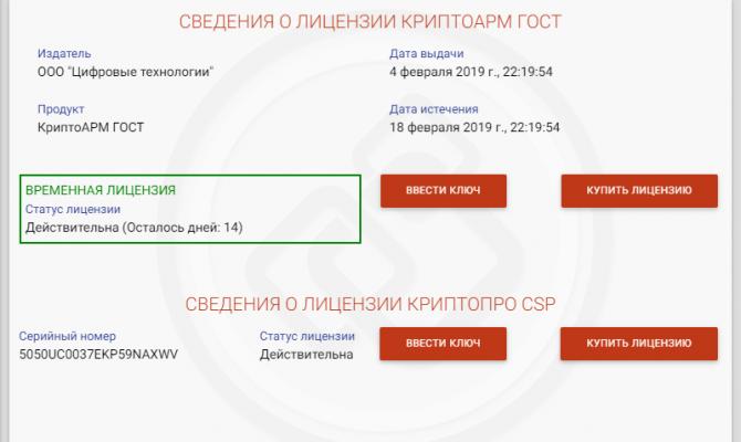 Сведения о лицензиях на КриптоАРМ ГОСТ и КриптоПРО CSP