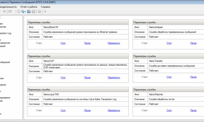 Меню «Службы комплекса» консоли платформы EtherSensor