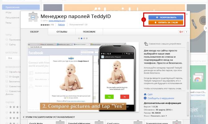 Установка расширения для браузера