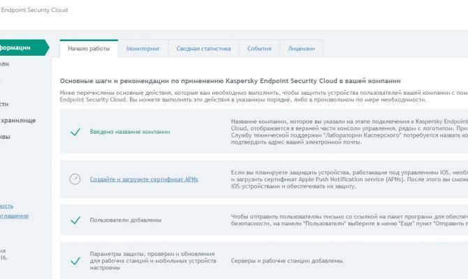 Начальная страница консоли управления Kaspersky Endpoint Security Cloud