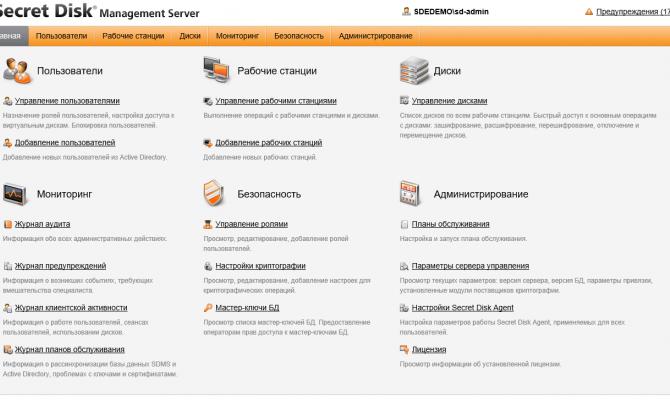 Основный экран веб-портала Secret Disk Enterprise