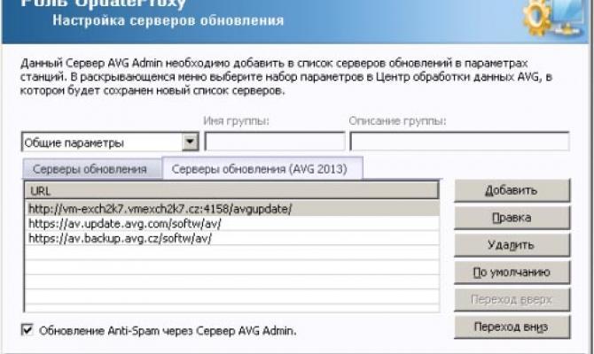 Настройка роли сервера AVG AntiVirus Business Edition