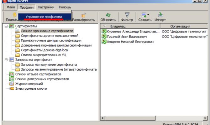 Управление профилями в КриптоАРМ