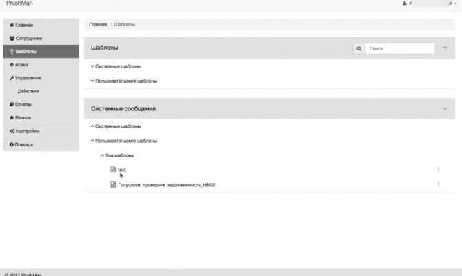 Шаблоны фишинговых писем и системных сообщений, реализованные в модуле Phishman