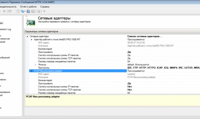 Настройка сетевых адаптеров в меню «Источники данных» консоли платформы EtherSensor