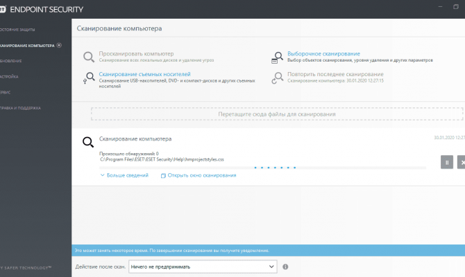 Раздел «Сканирование компьютера» в ESET Endpoint Security 7