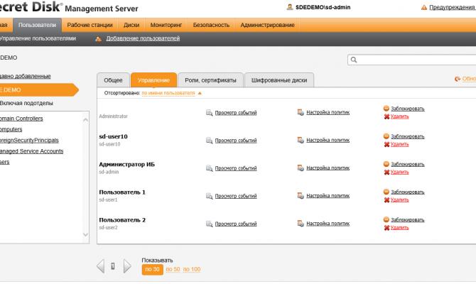 Управление пользователями в Secret Disk Enterprise