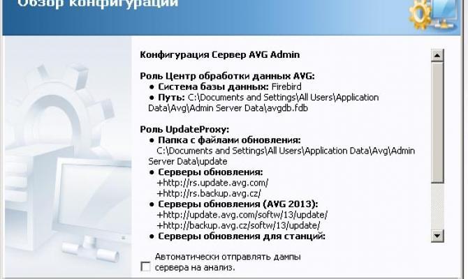 Обзор конфигурации AVG AntiVirus Business Edition