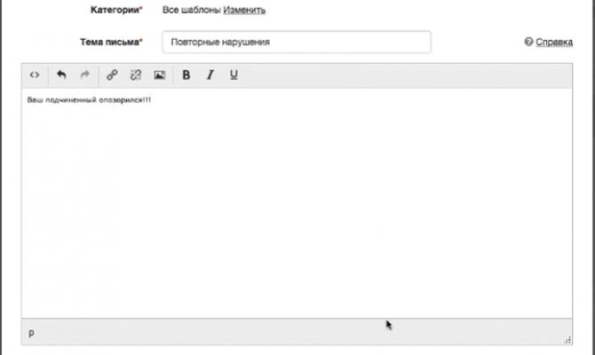 Создание пользовательского шаблона системного сообщения в модуле Phishman