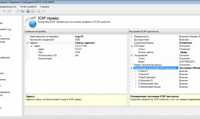 Настройка ICAP-клиентов в меню «Источники данных» консоли EtherSensor