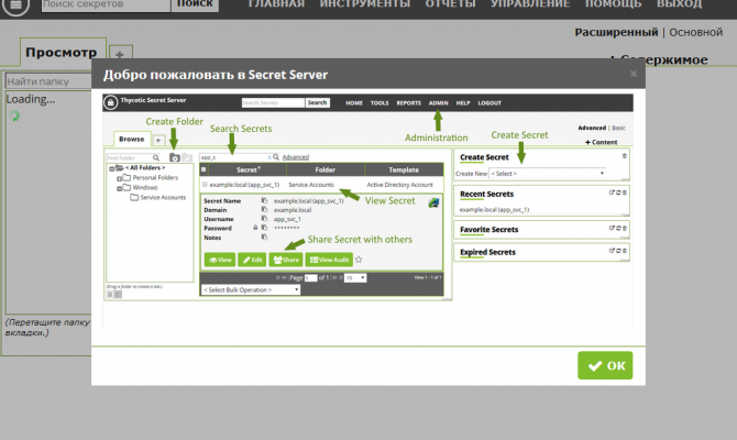 Первый вход в веб-интерфейс Thycotic Secret Server