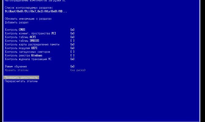 Раздел «Параметры загрузки операционной системы» в ViPNet SafeBoot