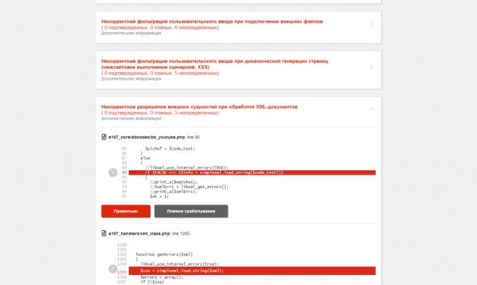 Результаты сканирования исходного текста в Attack Killer Appercut