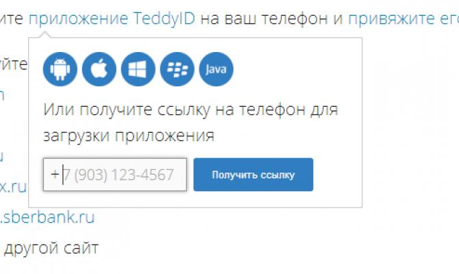 Внешний вид контекстного меню для выбора способа установки приложения TeddyID на телефон