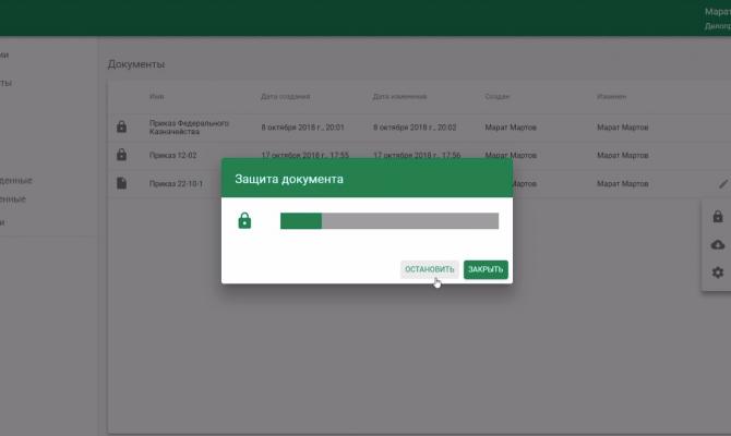 Защита документа в системе Everytag Information Leaks Detection