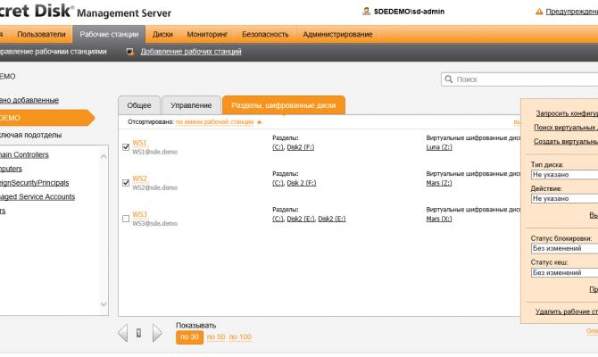 Управление рабочими станциями в Secret Disk Enterprise